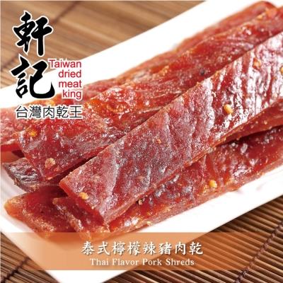 軒記 泰式檸檬辣豬肉乾(160g)