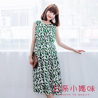 日系小媽咪孕婦裝-夏日棉麻樹葉圖案腰抽繩無袖洋裝 (共二色)