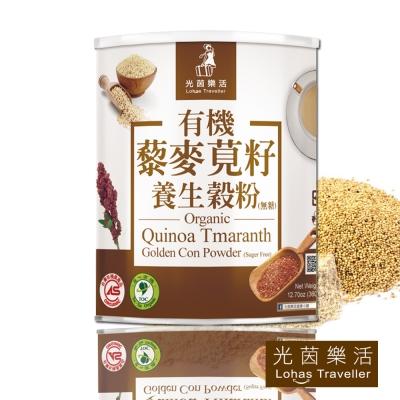 光茵樂活 莧籽藜麥纖活飲-杏仁(375g)