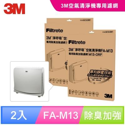 3M 超舒淨型空氣清淨機FA-M13專用除臭加強濾網-M13-ORF(超值2入組)