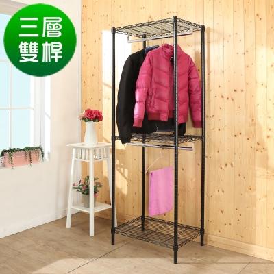 BuyJM黑烤漆三層雙桿衣櫥60x45x180cm-DIY