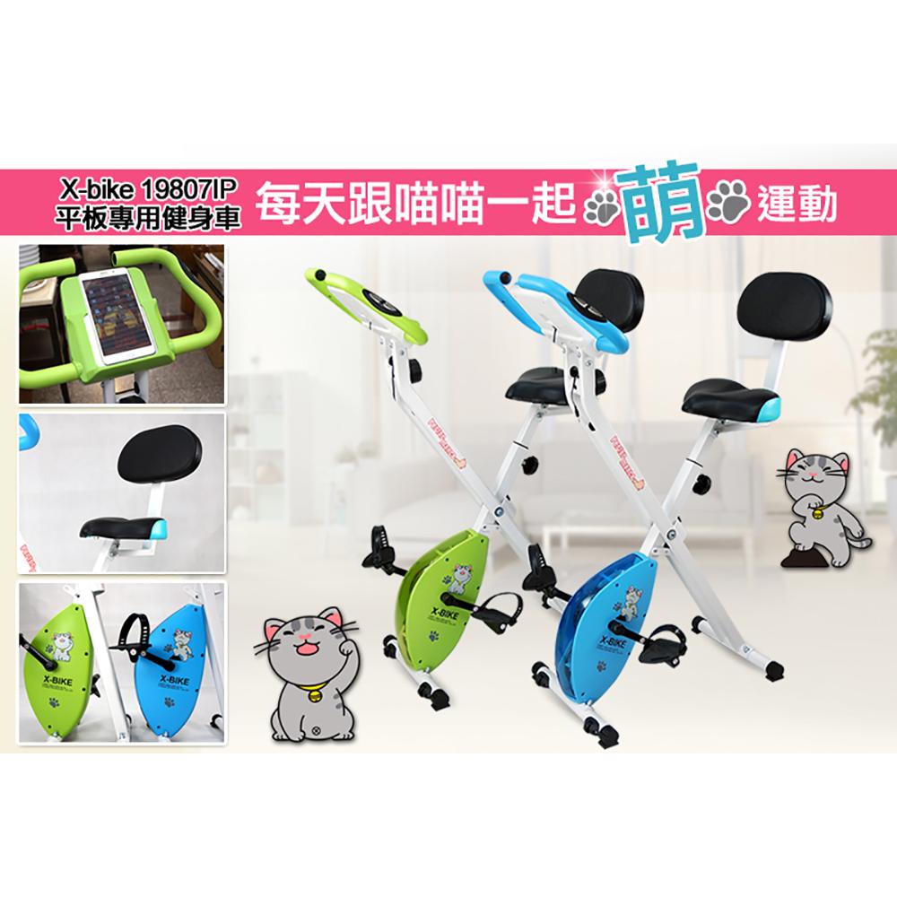 【 X-BIKE 晨昌】 平板專用健身車 (可放平板手機)19807IP -天空藍_貓咪款