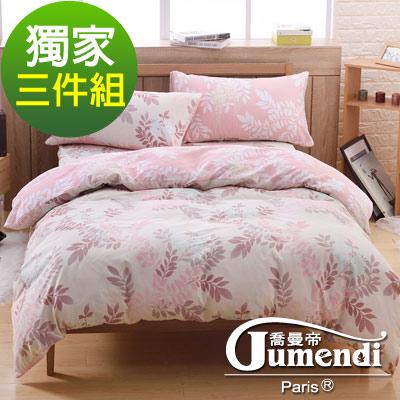喬曼帝Jumendi-淡雅粉情 法式時尚天絲枕套被套三件組