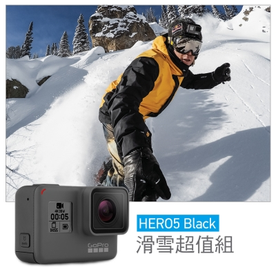 GoPro HERO5 Black 運動攝影機 滑雪組 (公司貨)