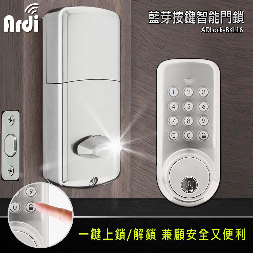 Ardi 藍芽按鍵智能門鎖(BKL16)