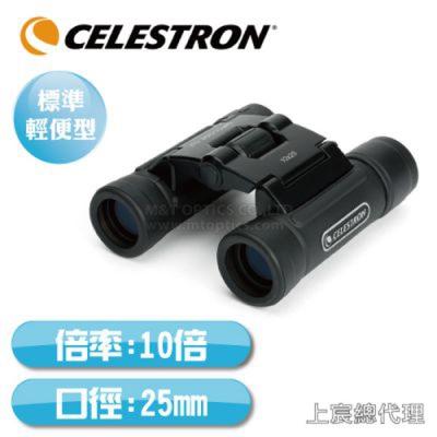 CELESTRON UPCLOSE G2 10X25 Roof 輕便雙筒望遠鏡