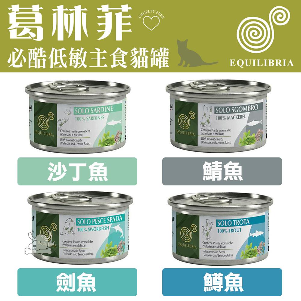 GREEN FISH 葛林菲 必酷低敏功能主食貓罐頭 85克 X 24罐