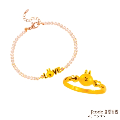 J code真愛密碼金飾 LINE我愛兔兔黃金/水晶珍珠手鍊+甜心兔兔黃金戒指