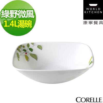CORELLE康寧 綠野微風1.4L方形碗