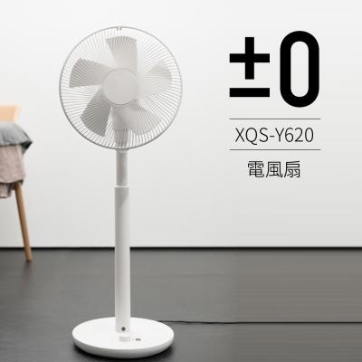 正負零± 0  極簡風 12 吋DC直流電風扇 XQS-Y 620 (象牙白)