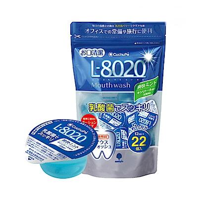 日本製 L8020乳酸菌漱口水攜帶包 ▎12MLx22入/清新薄荷 ▎