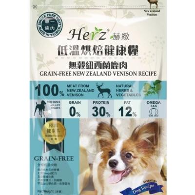 Herz赫緻《低溫烘焙健康狗糧-無穀紐西蘭鹿肉》2磅