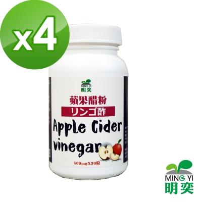 【明奕】蘋果醋粉(30粒/瓶)-4瓶