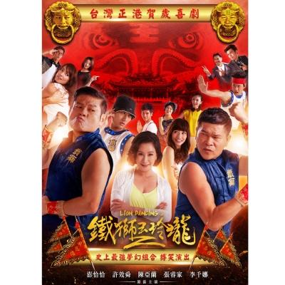 鐵獅玉玲瓏2 DVD
