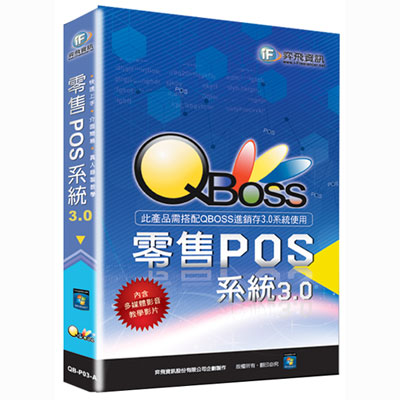 QBoss 零售POS系統 3.0 下載版