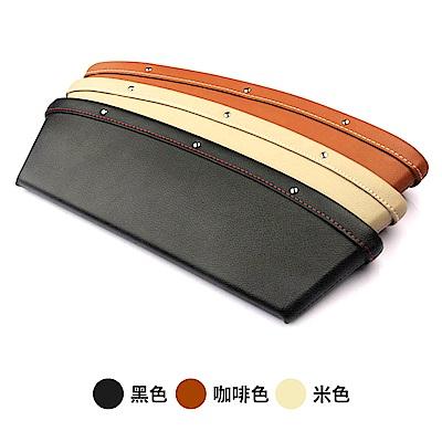 便利社 汽車皮革縫隙盒 <b>2</b>入一組(