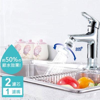 廚房衛浴龍頭三段式變壓濾淨省水器1入+替換濾芯兩個