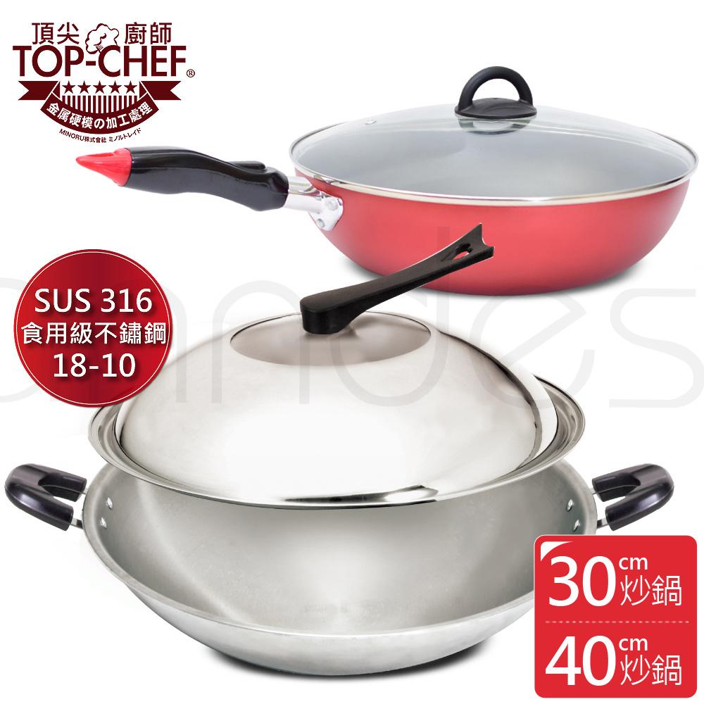 頂尖廚師Top Chef 經典316不鏽鋼複合金炒鍋40公分雙耳《搭》粉彩不沾炒鍋+清潔粉