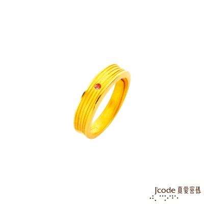 J'code真愛密碼 許定終身黃金/水晶女戒指