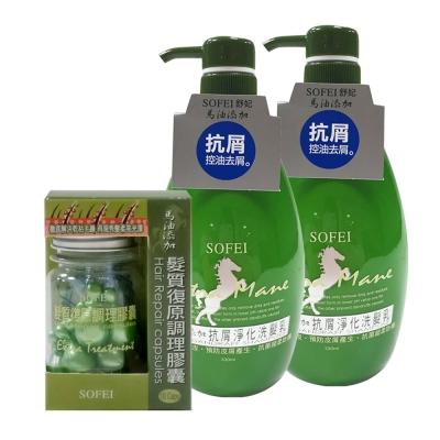 舒妃SOFEI 馬油添加去屑調理三件組(抗屑淨化洗髮乳330mlx2+馬油膠囊30粒)