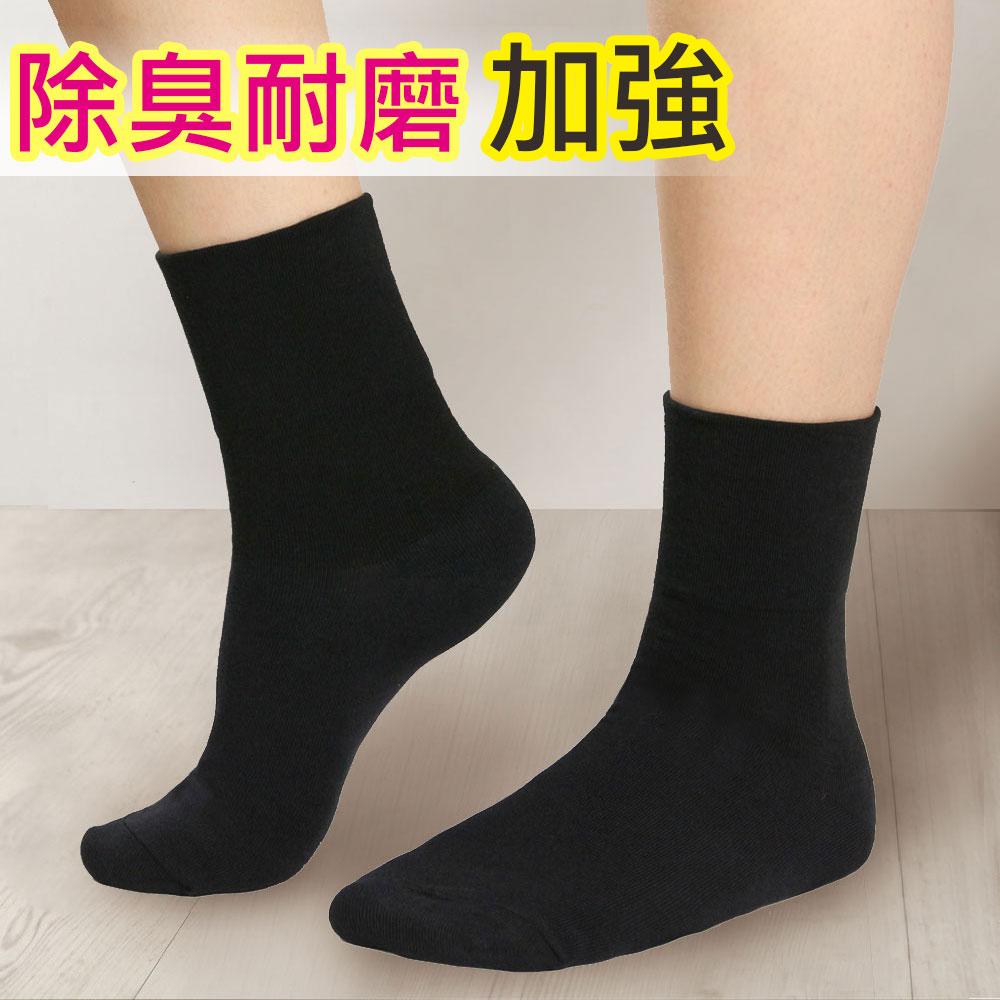 源之氣 竹炭消臭無痕襪/男女 3雙組 RM-30208
