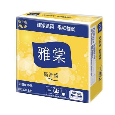 雅棠抽取式衛生紙100抽*10包/串