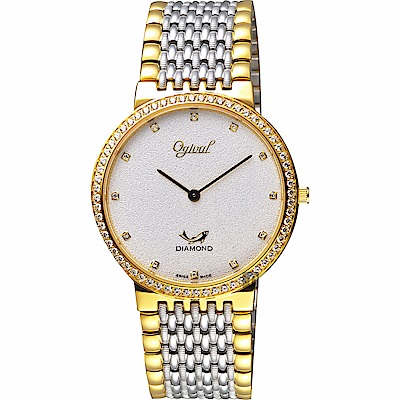 Ogival 愛其華 薄型珠光流沙金蔥真鑽男錶-銀x雙色/38mm