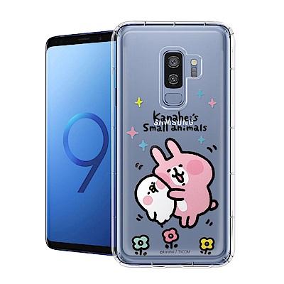 卡娜赫拉 Samsung Galaxy S9+/S9 Plus  彩繪空壓手機殼...