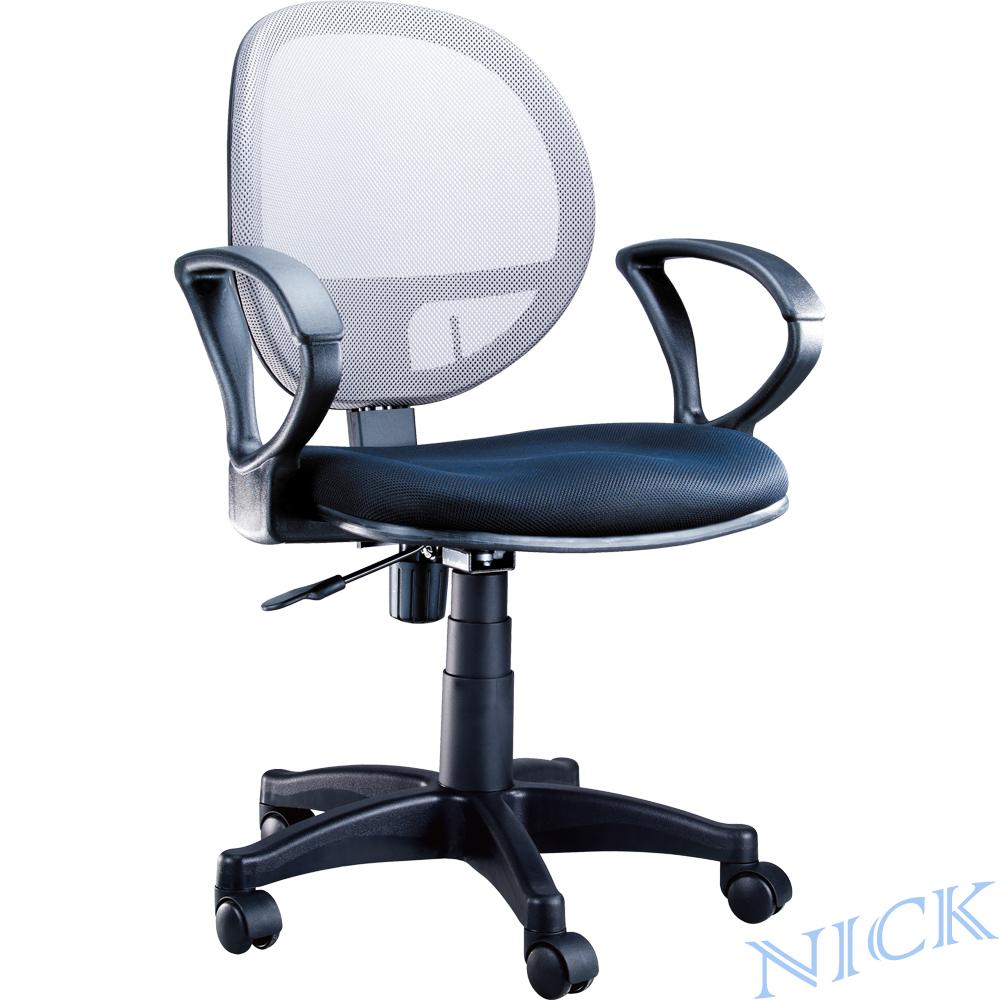 【NICK】網背辦公椅_弧形扶手(三色網背可選)
