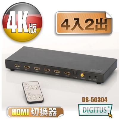 曜兆DIGITUS 4K2K HDMI超高解析四入二出切換器.