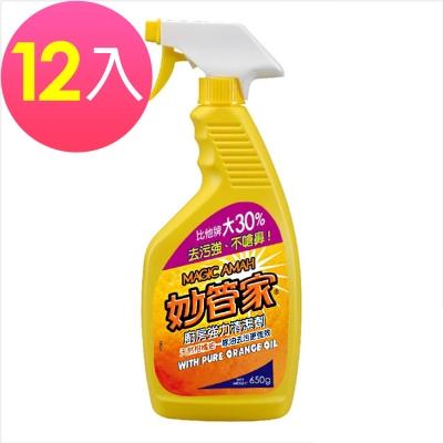 妙管家廚房強力清潔劑噴槍650g(12入/箱)