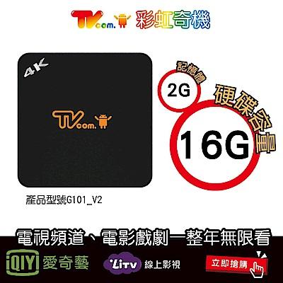 喬帝Lantic 彩虹奇機G101 4K智慧電視盒+愛奇藝(1年)+LiTV(1年)超值組