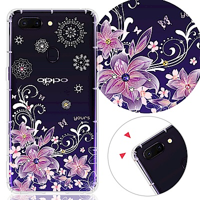 YOURS OPPO R15 Pro 彩鑽防摔手機殼-紫羅蘭