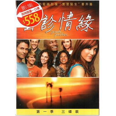 醫診情緣第一季DVD Private Practice Season 1 醫診情緣第1季