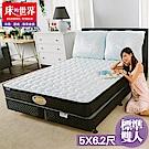 床的世界 美國首品麗緻護背式標準雙人彈簧床墊S5