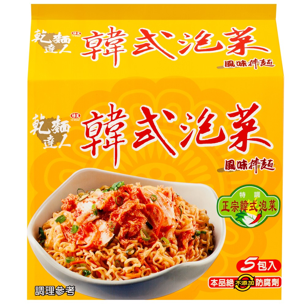 味王 乾麵達人韓式泡菜風味拌麵(5入x1袋)