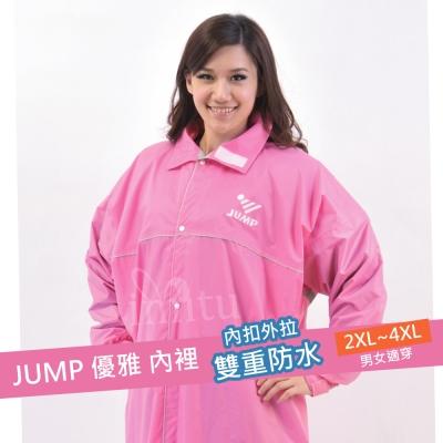 JUMP 優雅前開內裡連身式雨衣(2XL~4XL)JP5067-桃粉