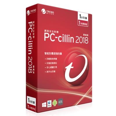 PC-cillin 2018 一年一機標準版