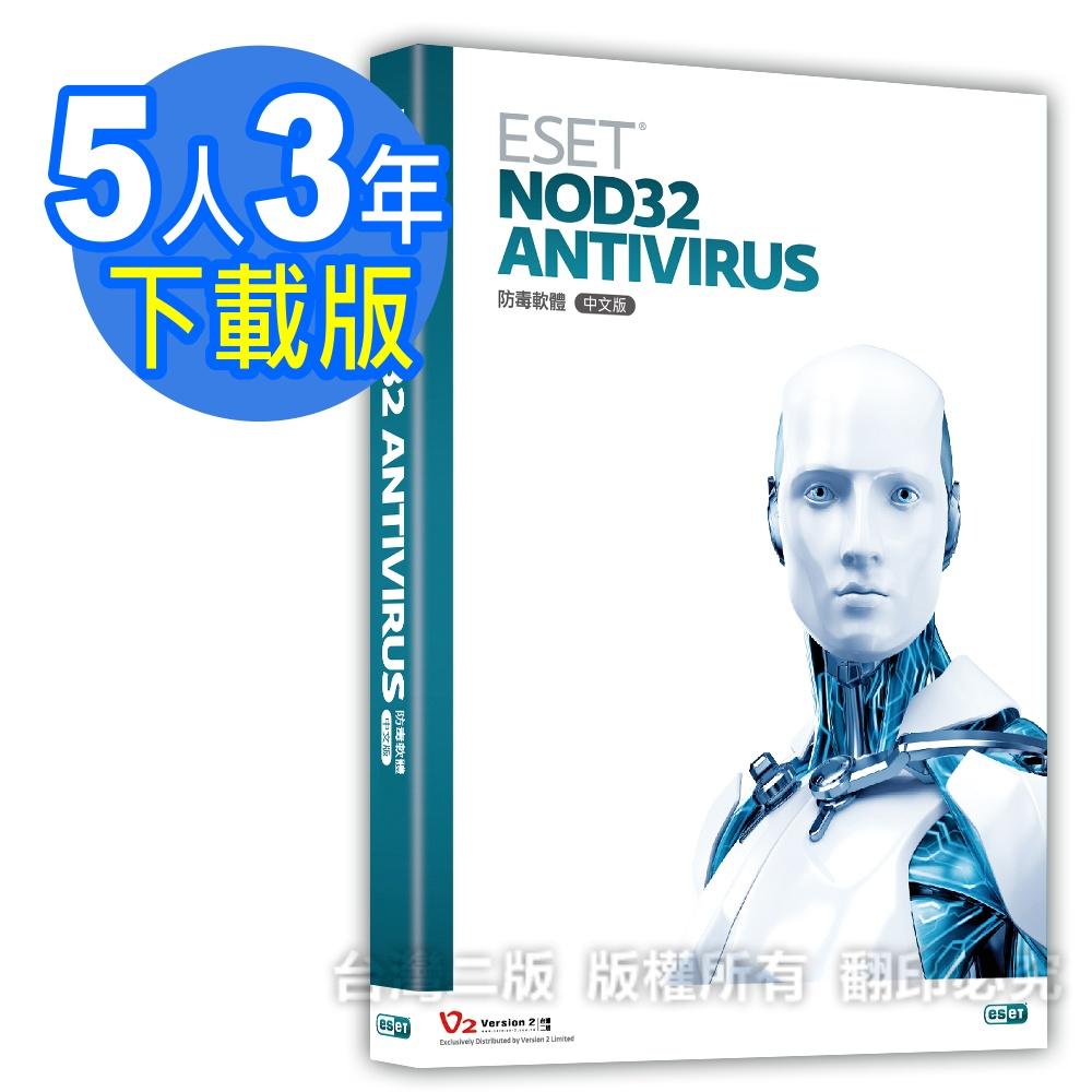2015年版全新上市ESET NOD32 Antivirus  防毒五台三年下載版