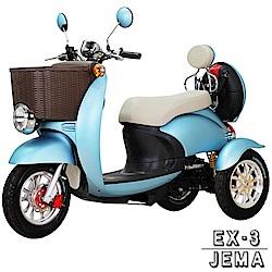【捷馬科技 JEMA】EX-3 48V鉛酸LED大燈 液壓減震 雙人座三輪電動車藍