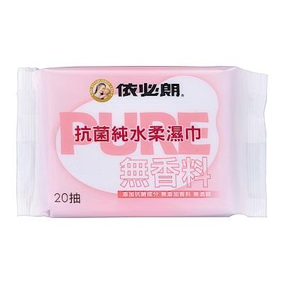 依必朗抗菌純水柔濕巾 無香料 20抽*12包