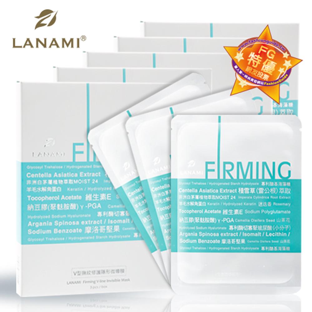 LANAMI V型撫紋修護隱形微導膜(3入/盒)x5盒