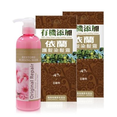 ORRER歐露兒 有機添加依蘭護髮染髮霜-亞麻棕(4/7)2入+櫻花護髮膜280ml