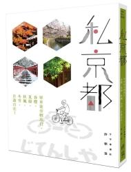 私京都-單車徒步輕旅行-春櫻-夏綠-秋楓-冬雪-自遊自在
