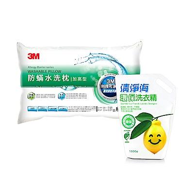 3M 新一代防蹣水洗枕-加高型+檸檬系列環保洗衣精1500g