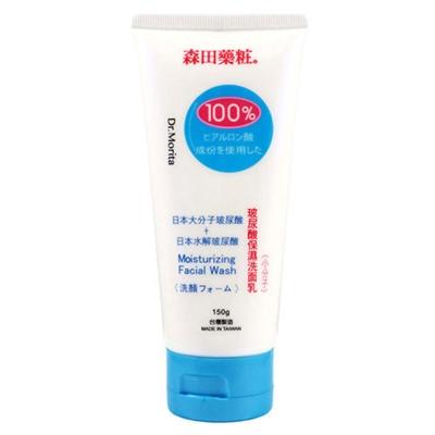 森田藥粧 玻尿酸小分子洗面乳150G