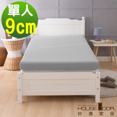 HouseDoor 吸濕排濕布套 波浪型9公分厚 竹炭記憶床墊 單人3尺