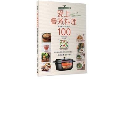 愛上疊煮料理100:節能省時又健康的新式烹調法,1 鍋搞定1 週的常備菜?