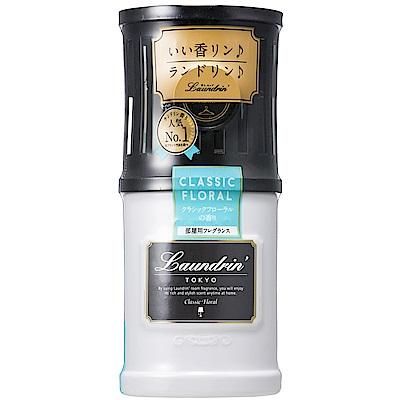 日本朗德林Laundrin 室內芳香劑220ml 經典花香
