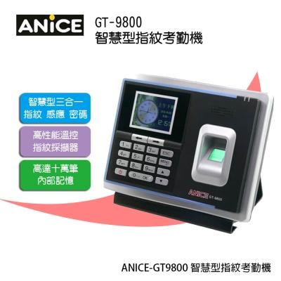 ANICE GT-9800 智慧型指紋考勤機